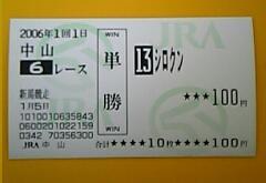 060108_130256.JPG