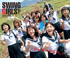 SWING GIRLS1.jpg