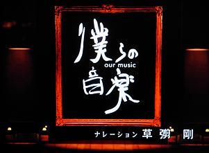 bokuranoongaku000.JPG