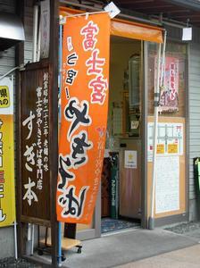 fujiyakisoba04.JPG