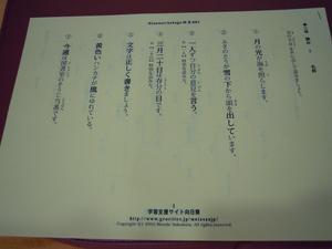 iroha2802.JPG