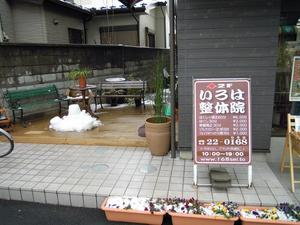 iroha3300.JPG