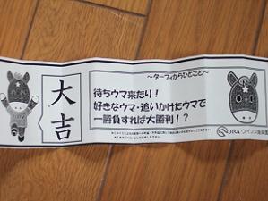 omikuji7.JPG