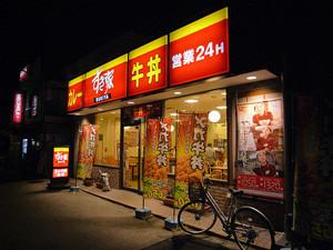 sukiya00.jpg