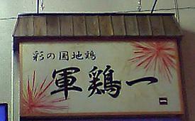 syamoiti00.JPG