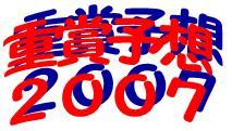 2007yosou.JPG