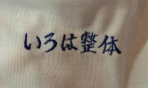 iroha09052102.JPG