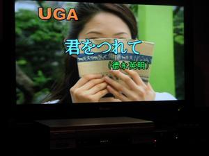 tokukara09032401.JPG